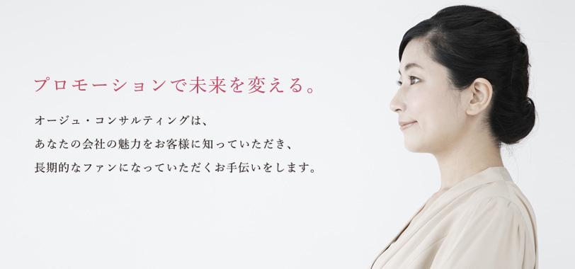 株式会社オージュ・コンサルティング